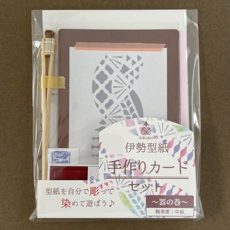 伊勢型紙 手作りカードセット 〜器の巻〜