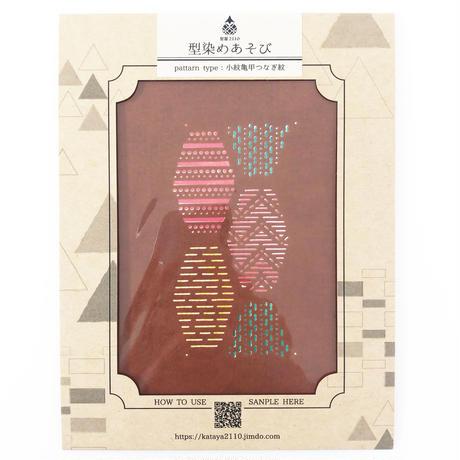 【2L版・型染めあそび#9】小紋亀甲つなぎ紋