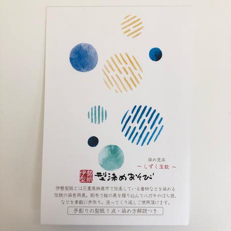 【型染めあそび #11】しずく玉紋