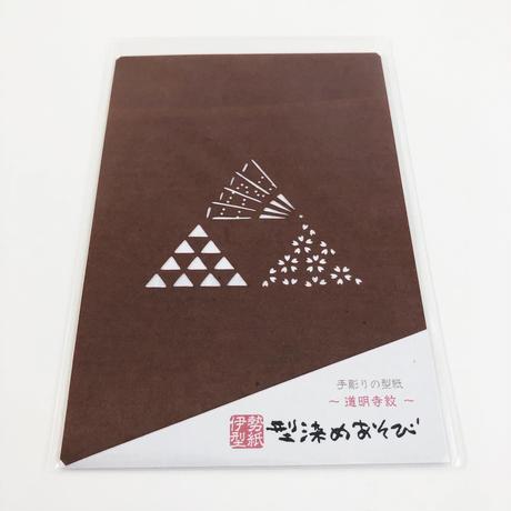 【型染めあそび #3】道明寺紋