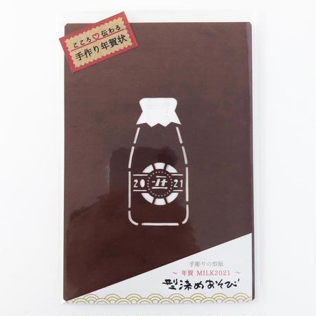 【年賀・型染めあそび#2】MILK2021
