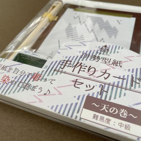 伊勢型紙 手作りカードセット 〜天の巻〜