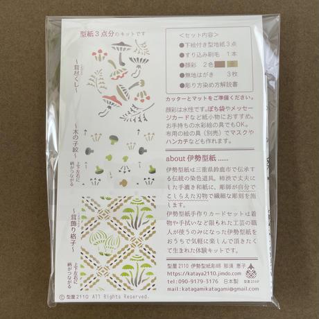伊勢型紙 手作りカードセット 〜茸の巻〜