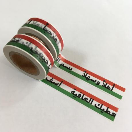 マスキングテープ(ハビービー)