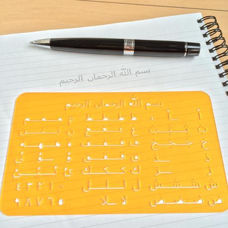 アラビア語テンプレート