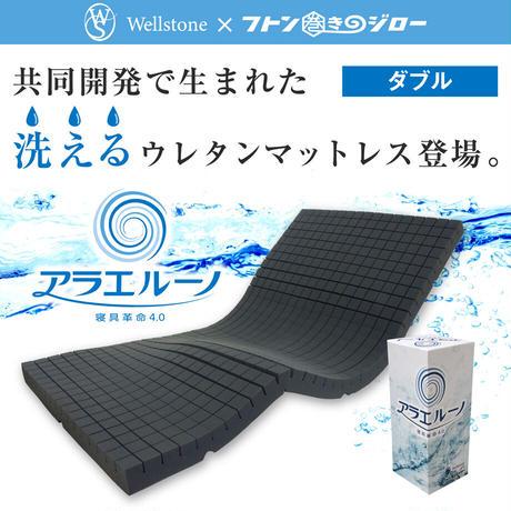 【ダブル】清潔さと寝心地を両立!コインランドリーで丸洗いできるマットレス「アラエルーノ」