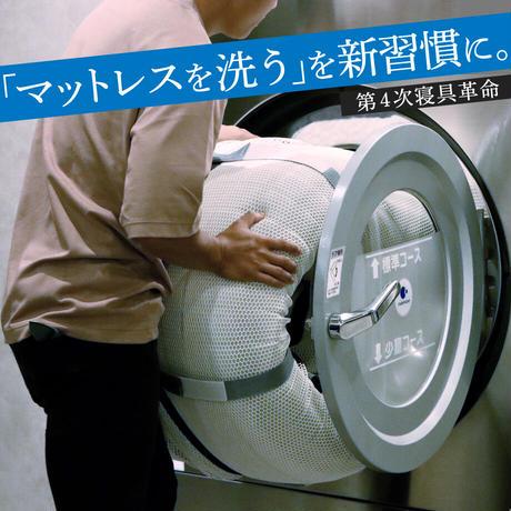 【シングル】清潔さと寝心地を両立!コインランドリーで丸洗いできるマットレス「アラエルーノ」