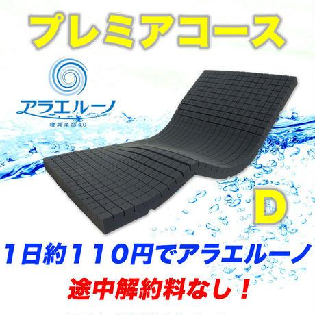 【プレミアコース】アラエルーノ ダブルサイズ 3,300円/月