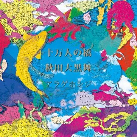 [Analog]十万人の橋 / 秋田大黒舞