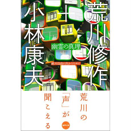 荒川修作+小林康夫 対話集『幽霊の真理 絶対自由に向かうために』