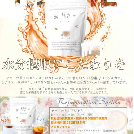 RETHEリテ(チャーガ茶)※当ショップ人気No.2!
