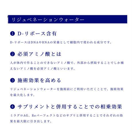リジュべネーションウォーター(機能性表示食品)1本※当ショップ人気No.3!!