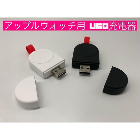 アップルウォッチ携帯用USB充電器