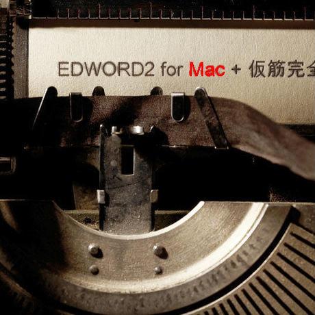 EDWORD2 for Mac + 仮筋完全攻略 ダウンロード版