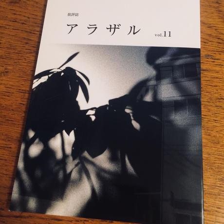 【送料別】アラザル VOL.11
