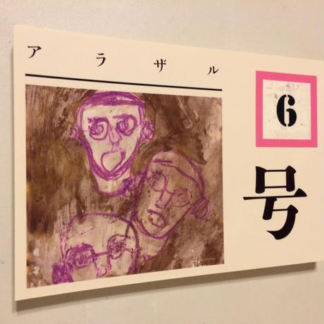 【送料別】アラザル VOL.6