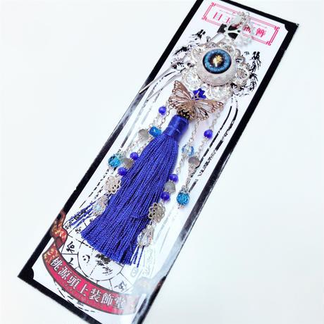 estrelleas/エストレージャス  【アルマジ限定】目玉装飾簪 T003 青/シルバー