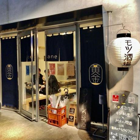 モツ酒場kogane 料理長のお勧めおつまみ5種盛り合わせ&こだわりの日本酒1合 ¥2500→¥2000!(税込)