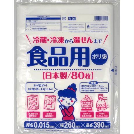 日本製 食品用ポリ袋 80枚