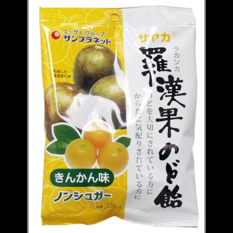 サヤカ 羅漢果のど飴 きんかん味 ノンシュガー 60g入