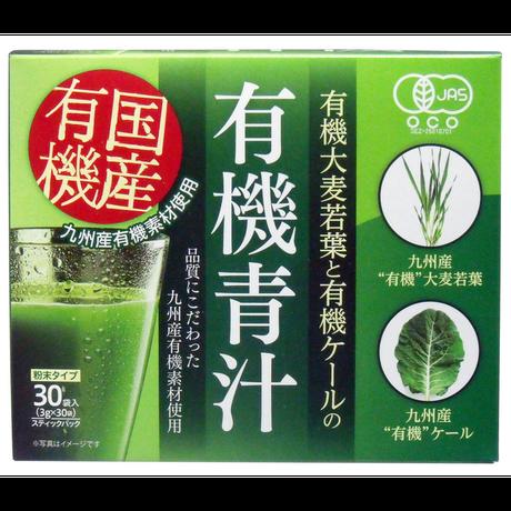 九州産 有機大麦若葉と有機ケールの有機青汁 3g×30袋入