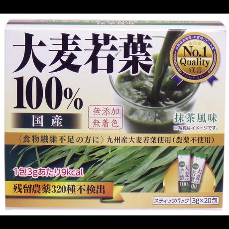 九州産大麦若葉 100% 3g×20包入