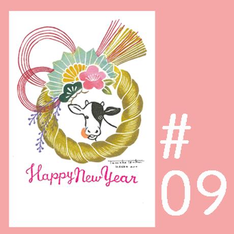 象夏堂のお年玉付き年賀状★2021年丑年版