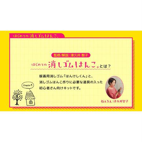 ☆先行発売!「はじめての消しゴムはんこ。」(入門キット)