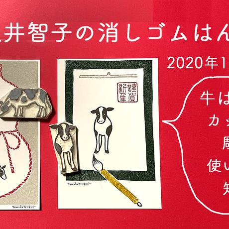ダウンロード版 /おうちでレッスン:津久井智子の消しゴムはんこ教室:11月の教材セット「2021丑年の年賀状を作ろう!」