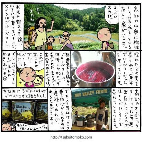 Zion valley farmの ブルーベリージャム | Zion Valley Farm's Blueberry Jam