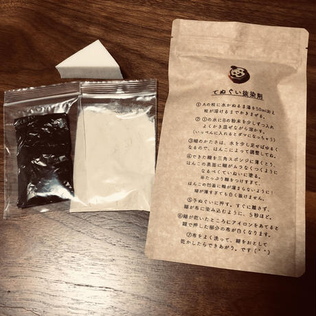 てぬぐい抜染剤(粉末タイプ)
