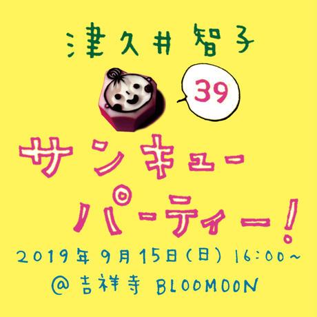 イベントチケット:津久井智子 サンキューパーティー!