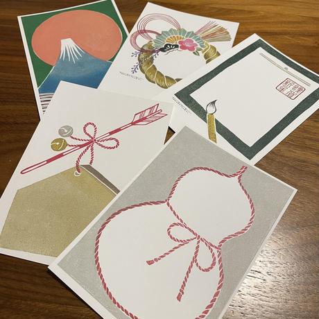 はんこ無地素材:お正月ポストカード 5枚組