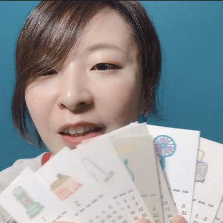 郵送版/おうちでレッスン:津久井智子の消しゴムはんこ教室:10月の教材セット「カレンダーカード2021」