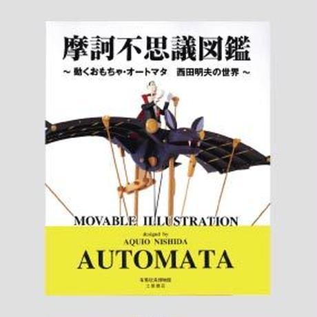摩訶不思議図鑑ー動くおもちゃ・       オートマタ 西田明夫の世界