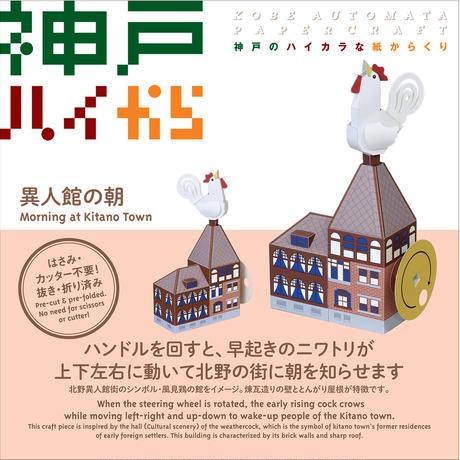 神戸ハイカラ 6冊セット