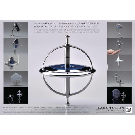 地球ジャイロ Tiger Gyroscope