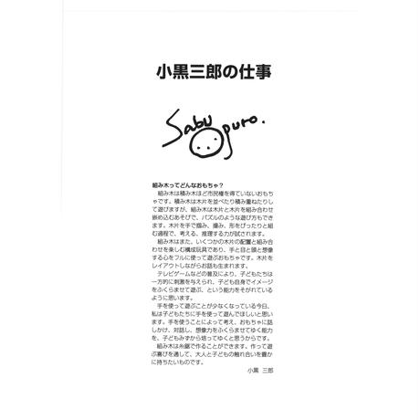 組み木絵 熊乗せ金太 KP188