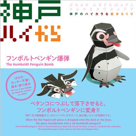 神戸ハイから 『フンボルトペンギン爆弾』 The Humboldt Penguin Bomb