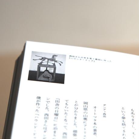 話せば長くなる 原田和明のオートマタ