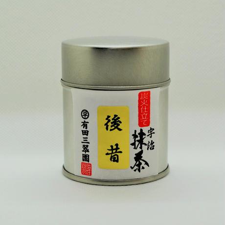 宇治抹茶 後昔【あとむかし】30缶入