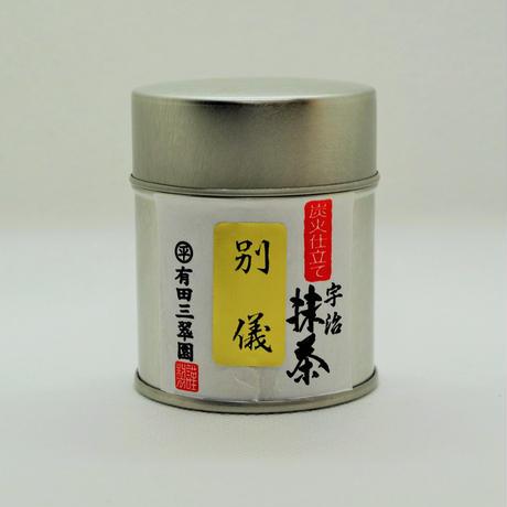 宇治抹茶 別儀【べつぎ】30g缶入