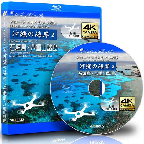 ドローン × 4Kカメラ動画・映像【Healing Blue Airヒーリングブルー・エア】沖縄の海岸 2 石垣島・八重山諸島〈動画約40分, approx40min.〉感動のドローン × 4Kカメラ
