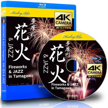 4Kカメラ動画・映像【Healing Blueヒーリングブルー】多摩川 花火 &JAZZ〈動画約46分, approx46min〉.感動の4Kカメラ映像