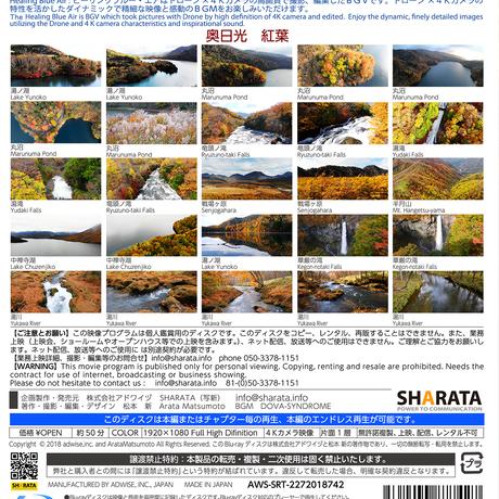 ドローン × 4Kカメラ動画・映像【Healing Blue Airヒーリングブルー・エア】奥日光 紅葉〈動画約50分, approx50min.〉感動のドローン × 4Kカメラ
