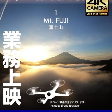 業務上映用ドローン × 4Kカメラ動画・映像【Healing Blue Air Bヒーリングブルー・エアB】富士五湖 富士山 〈 動画約91分〉