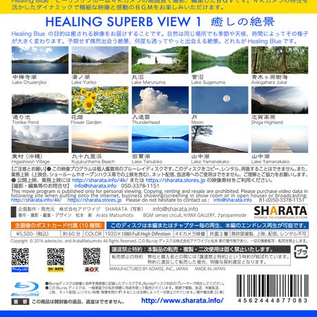 4Kカメラ映像【Healing Blue ヒーリングブルー】癒しの絶景 - 1 〈動画約60分〉