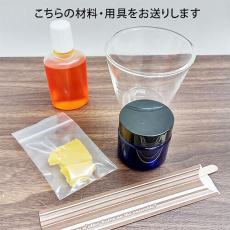 淡路島 カレンデュラミツロウクリーム作り(オンラインレッスン用)