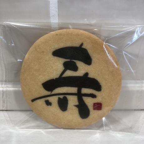 寿クッキー