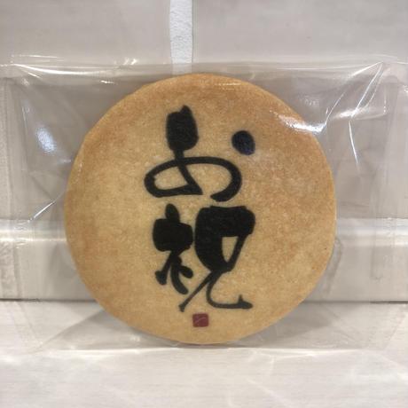 お祝クッキー